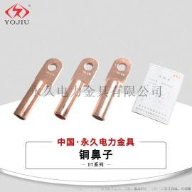 堵油式国标A级铜线耳 永久金具DT-240铜线耳