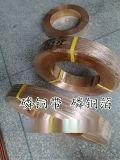 QSn6.5-0.1磷铜带 半硬/特硬磷铜带 现货