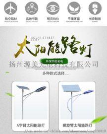新农村太阳能路灯9米锂电池led路灯50瓦