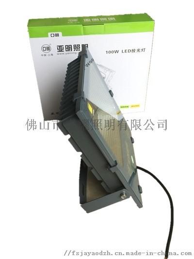 上海亚明照明400W 防水LED投光灯泛光灯