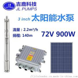 太阳能直流深井潜水泵农业灌溉喷泉用光伏水泵高扬程