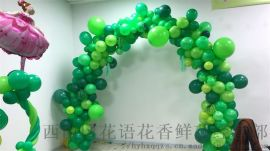 昆明花語花香氣球生日宴氣球寶寶宴