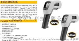 福祿克F566-2/F568-2非接觸式手持紅外測溫儀