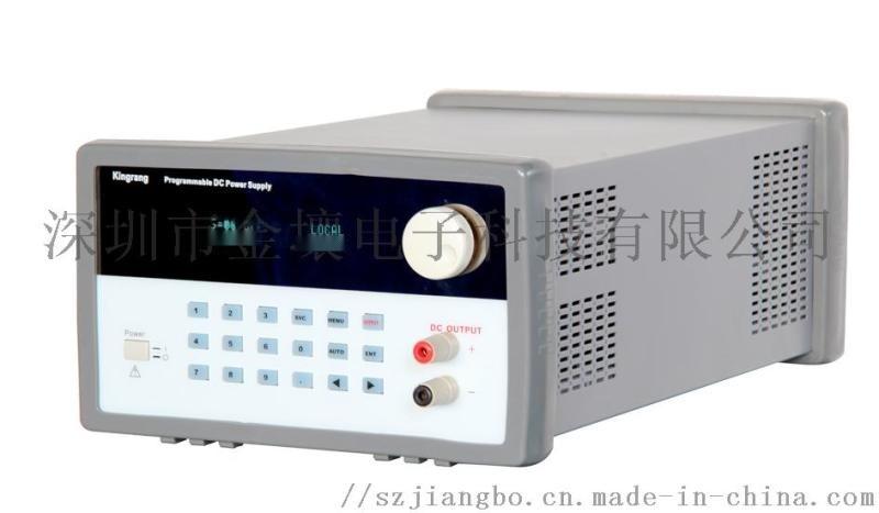金壤電子 高壓可編程直流電源(KR-20001)