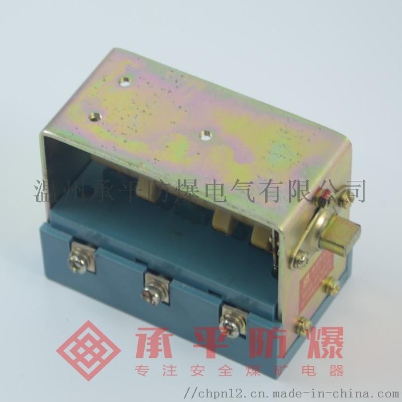 QC815礦用防爆隔離換向開關可逆電磁