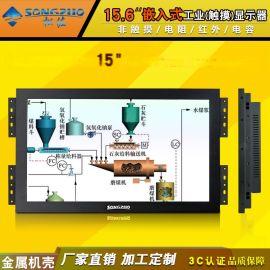鬆佐15.6寸工業顯示器嵌入式電阻電容觸摸顯示屏