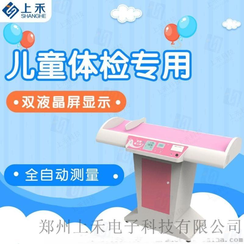 医用婴幼儿身高体重测量仪卧式  称SH-3008型