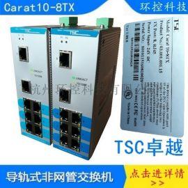 TSC卓越Carat10-8TX百兆工業交換機8口