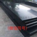 超高分子量聚乙烯板煤仓衬板自卸车滑板耐磨抗冲击