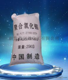 厂家现货水厂专用聚合氧化铝 国标工业级聚合**