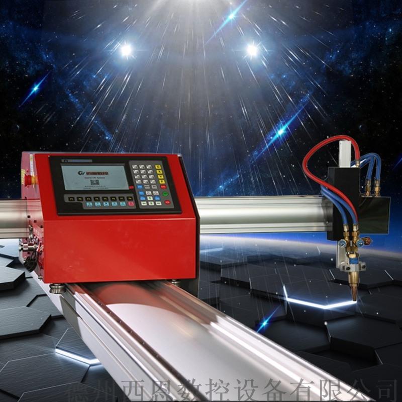 便携式数控切割机 小型数控火焰切割机西恩数控