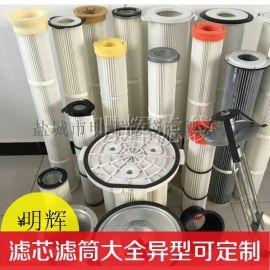 除尘滤芯滤筒聚酯木浆纸滤芯滤筒