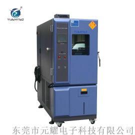 80L高温高湿试验箱 珠海高温 高温高湿试验箱