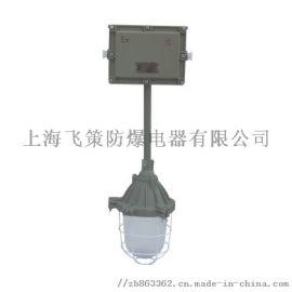 上海飞策BCJ防爆应急灯(双头)