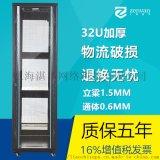 湛华机柜 32u1.6米电脑通信机箱定制 厂家直销