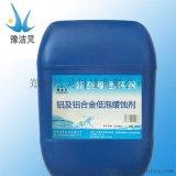 新型绿色环保铝及铝合金低泡缓蚀剂工业洗涤剂