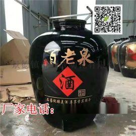陶瓷酒瓶酒坛定做批发10斤30斤50斤装