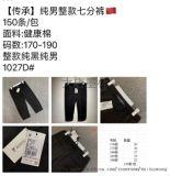 【傳承】純男整款七分褲