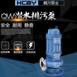 鹤川QW潜水泵潜污泵搅匀泵排污泵切割无堵塞潜污泵