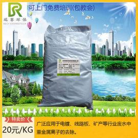 废水重金属螯合剂|重金属离子吸附剂|重金属捕捉剂