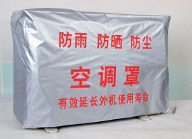 空调保护罩 空调室外机套 空调防雨防尘布套厂