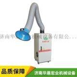 自動單臂焊煙淨化器烙鐵絲鐳射設備