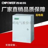 户外动力照明配电箱不锈钢成套照明配电箱防水电表箱