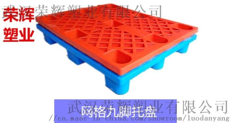武漢九腳塑料托盤生產廠家