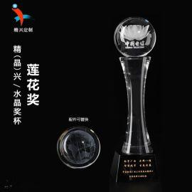 广州水晶内雕奖杯,年会颁奖活动比赛奖杯订制
