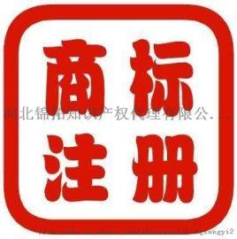 商标注册、变更、条形码办理河北锦拓知识产权