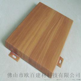 幕墙氟碳铝单板 东莞1系铝单板 仿木纹铝单板
