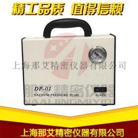 DP-01便携式无油隔膜真空泵,固相萃取装置