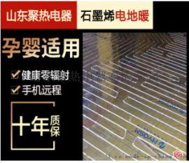 碳纤维发热电缆地暖取暖新概念