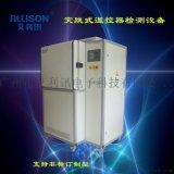 溫控器性能檢測試驗檯 QX-HT-20A