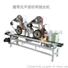 供应宁力台式砂带机 自动抛光机 流水线砂带打磨机