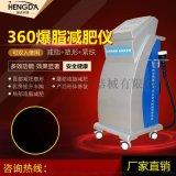 冷冻减脂仪多少钱一台 新款冷冻减脂仪厂家直销价格