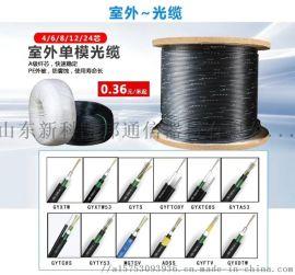 新科凯邦自承式非金属光缆 ADSS工程  光缆厂家
