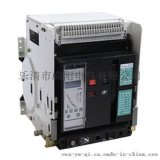 万能式断路器 W1-2000