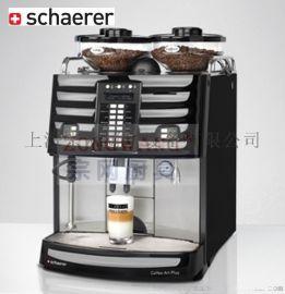 瑞士SCHAERER 雪莱全自动咖啡机 Art Plus 单磨蒸汽管
