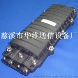 卧式2进2出光缆接头盒 48芯机械密封式光纤接续盒 光缆接续包厂家直销 质量保证