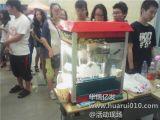 北京爆米花機出租。爆米花機出租廠家