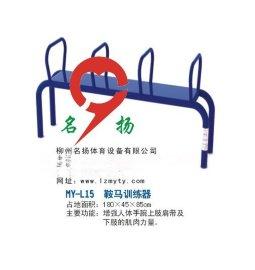 柳州名扬体育健身器材鞍马训练器 广西小区公园安装