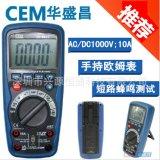 CEM华盛昌DT-9915数字万用表