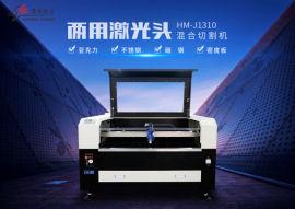 汉马激光混切机、不锈钢、镀锌板、亚克力、木塑板切割