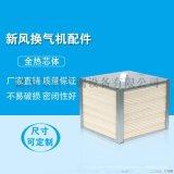全热交换器机芯 进口纸芯 新风系统配件
