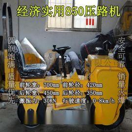 LC-850经济实用小型座驾式压路机厂家