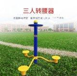 新农村公园广场健身器材三人扭腰器转腰器