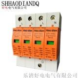 家用防雷器SPD4p/C40KA二級浪涌保護器