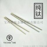 TA1鈦筷子 鈦空心筷子 鈦方筷子