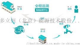 多立恒LPG物联网终端运营管理系统直销|生产厂家